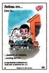 вымыть ее машину (вкладыши 1996 года - серия 5)