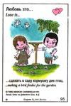 сделать в саду кормушку для птиц (вкладыши 1996 года - серия 5)