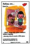 знать, когда ему нужно побыть одному (вкладыши 1996 года - серия 5)