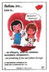 не обещать, если не сможешь выполнить (вкладыши 1996 года - серия 5)