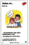 делать массаж, когда она устала (вкладыши 1996 года - серия 5)