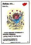 когда серьезно готовишься к важному свиданию (вкладыши 1996 года - серия 6)