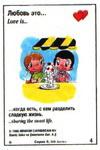 примеры картинок: Любовь это... когда есть, с кем разделить сладкую жизнь (вкладыши 1996 года - серия 6)