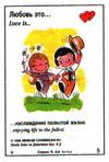 примеры картинок: Любовь это... наслаждение полнотой жизни (вкладыши 1996 года - серия 6)