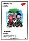 примеры картинок: Любовь это... искушение (вкладыши 1996 года - серия 6)