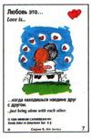 примеры картинок: Любовь это... когда находишься наедине друг с другом (вкладыши 1996 года - серия 6)