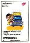 когда она выбирает новую машину (вкладыши 1996 года - серия 6)