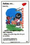забота о ее собаке, когда она едет отдыхать (вкладыши 1996 года - серия 6)