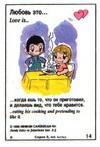 когда ешь что он приготовил и делаешь вид, что тебе нравится (вкладыши 1996 года - серия 6)