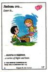 взлеты и падения (вкладыши 1996 года - серия 6)