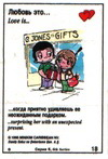 когда приятно удивляешь ее неожиданным подарком (вкладыши 1996 года - серия 6)