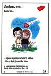 гром среди ясного неба (вкладыши 1996 года - серия 6)