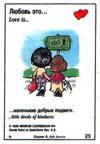 маленькие добрые подвиги (вкладыши 1996 года - серия 6)