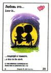 поцелуй в темноте (вкладыши 1996 года - серия 6)