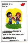 когда отдаешь ей свое слегка разбитое сердце (вкладыши 1996 года - серия 6)