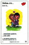 маленькие шалости (вкладыши 1996 года - серия 6)