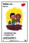 помолвленная пара (вкладыши 1996 года - серия 6)