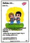 когда даришь ему гравированный перстень на годовщину свадьбы (вкладыши 1996 года - серия 6)