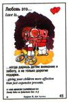 когда даришь детям внимание и заботу, а не только дорогие подарки (вкладыши 1996 года - серия 6)