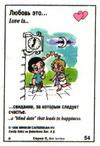 свидание, за которым следует счастье (вкладыши 1996 года - серия 6)