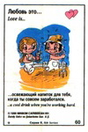 освежающий напиток, когда ты заработался (вкладыши 1996 года - серия 6)