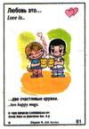 две счастливые кружки (вкладыши 1996 года - серия 6)