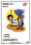 загадка (вкладыши 1996 года - серия 6)