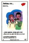ужин вдвоем, когда дети спят (вкладыши 1996 года - серия 6)