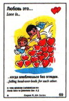 когда влюбляешься без оглядки (вкладыши 1996 года - серия 6)