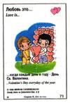 когда каждый день в году - Валентинов (вкладыши 1996 года - серия 6)