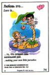 то, что создает ваш маленький рай (вкладыши 1996 года - серия 6)