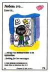 когда ты внимателен к ее просьбам (вкладыши 1996 года - серия 6)