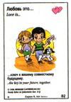 ключ к вашему совместному будущему (вкладыши 1996 года - серия 6)