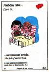 материнская служба (вкладыши 1996 года - серия 6)