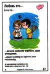 вечное желание упрочить свои отношения (вкладыши 1996 года - серия 6)