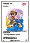 совместное исследование заводей около скал (вкладыши 1996 года - серия 6)