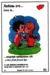 поцелуй замерзших губ (вкладыши 1996 года - серия 6)