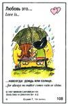 навсегда: дождь или солнце (вкладыши - серия 7)