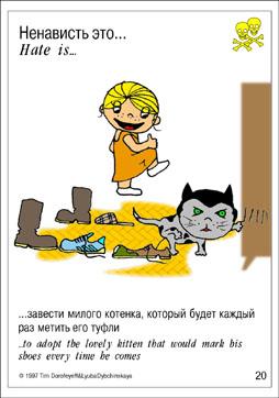 Ненависть это завести кота, который будет постоянно метить его туфли