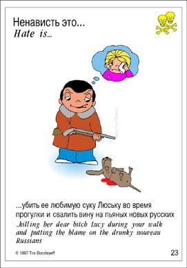 Ненависть это убить ее любимую суку Люську и свалить все на пьяных новых русских