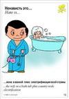жена в ванне плюс электрофикация всей страны