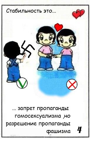 Стабильность это запред пропаганды гомосексуализма, но разрешение пропаганды фашизма