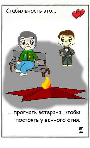 Стабильность это прогнать ветерана, чтобы постоять у вечного огня
