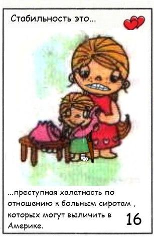 Стабильность это людоедский закон против сирот