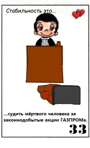 Стабильность это судить мертвого человека за законнодобытые акции Газпрома
