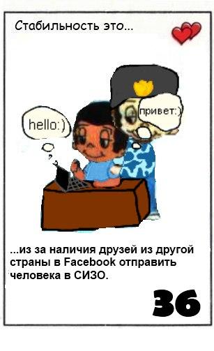 Стабильность это из-за наличия в фейсбуке друзей-иностранцев отправить человека в сизо