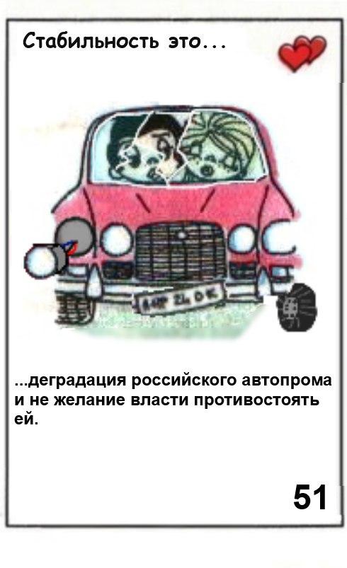 Стабильность это деградация российского автопрома