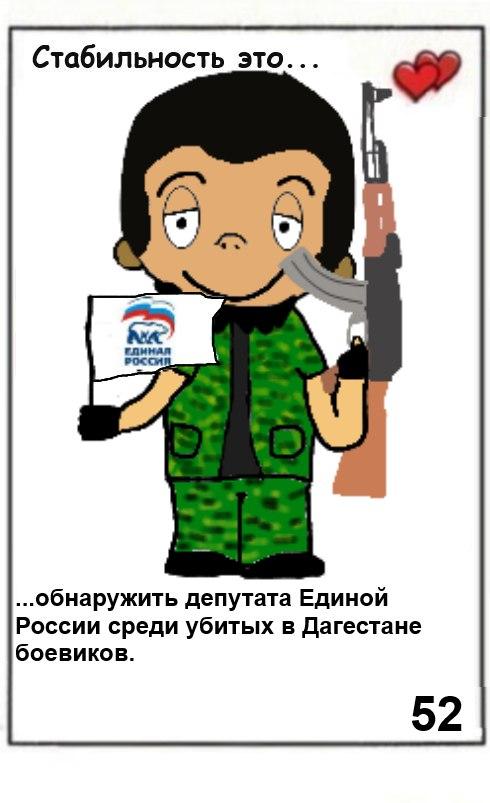 Стабильность это обнаружить депутата Единой России среди убитых боевиков в Дагестане