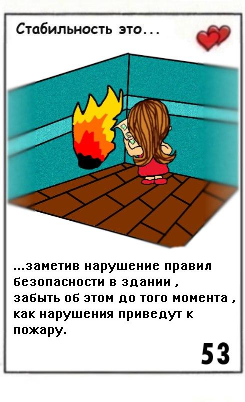 Стабильность это за взятку закрыть глаза на нарушение техники пожарное безопасности, а потом удивляться, почему сгорел дом