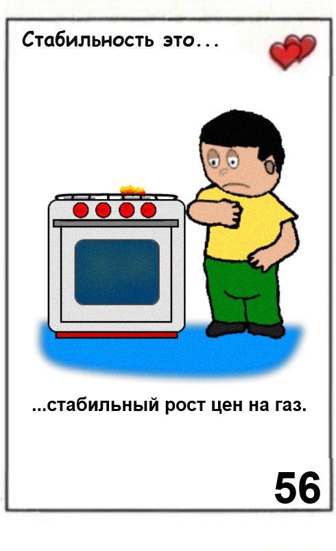 Стабильность это рост цен на газ (В июле 2013 года граждан России ожидает 15-процентное повышение цен на газ)